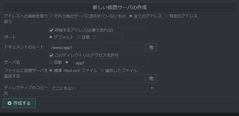 webminのApache設定画面